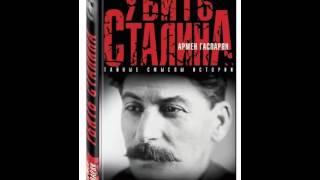 """Отрывок из книги """"Убить Сталина"""""""
