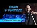 Джон Уик 2 обзор фильма mp3