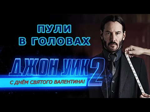 Джон Уик 2 фильм (2017) смотреть онлайн бесплатно в