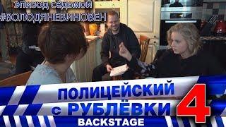 Backstage 7.