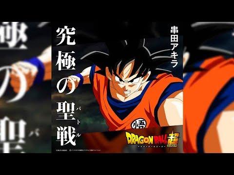 Dragon Ball Super OST (Soundtrack) Goku vs Jiren