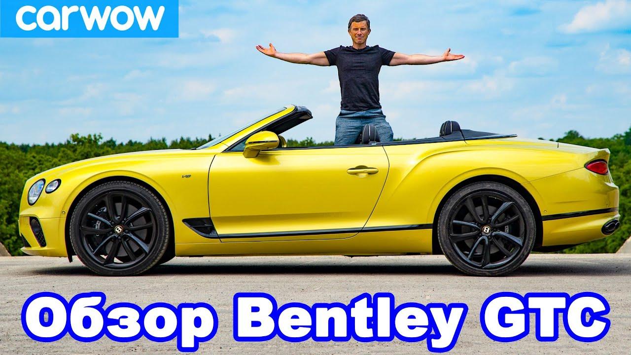 Обзор кабриолета Bentley Continental GTC - узнайте, насколько быстро он ОГОЛИТСЯ!