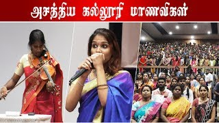 Ilayaraja Hits I Ethiraj College Girls I Awesome Performance I Cinema5D