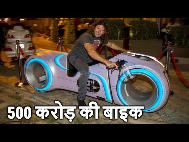 दुनिया की 5 सबसे महंगी बाइक ( 500 करोड़ की बाइक ) Most expensive custom motorcycles