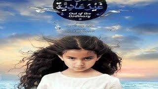 احتفال نجوم فيلم «قدرات غير عادية» بالعرض الخاص في سينما كريم (اتفرج)