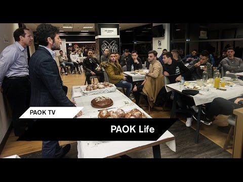 ΠΑΟΚ: Η κοπή της πρωτοχρονιάτικης πίτας (ΒΙΝΤΕΟ)