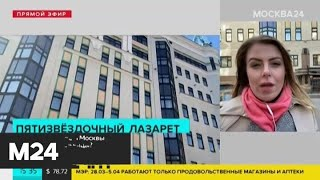 Превратятся ли гостиницы в Москве в больницы - Москва 24