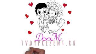 Рисованное видео-поздравление с годовщиной свадьбы