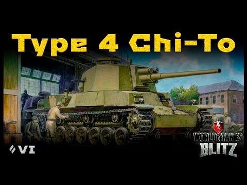 Обзор Type 4 Chi-To - Чита Дрита, Чита Маргарита [WoT: Blitz]