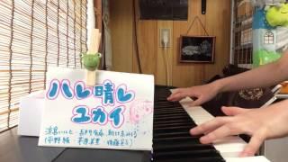 ハレ晴レユカイ/涼宮ハルヒ・長門有希・朝比奈みくる(piano) 朝比奈みくる 動画 23