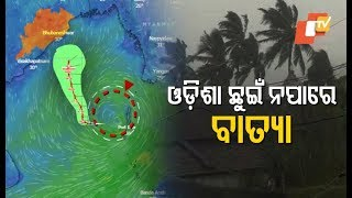 Cyclone Threat To Odisha - All The Latest Updates