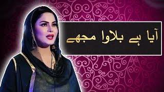 Aaya Hai Bulawa Mujhe | Veena Malik Reciting Naat | Ramazan 2018 | Aplus