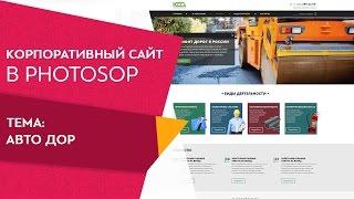 Как быстро нарисовать дизайн сайта