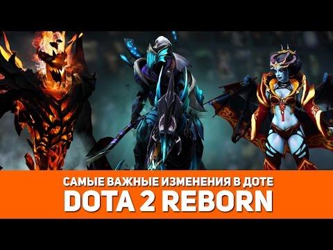 видео: Самые важные изменения в доте - dota 2 reborn