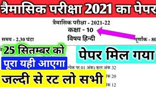 कक्षा 10 हिन्दी त्रैमासिक परीक्षा पेपर 2021 | Class 10 Hindi Trimasik pariksha paper 2021//mp Board