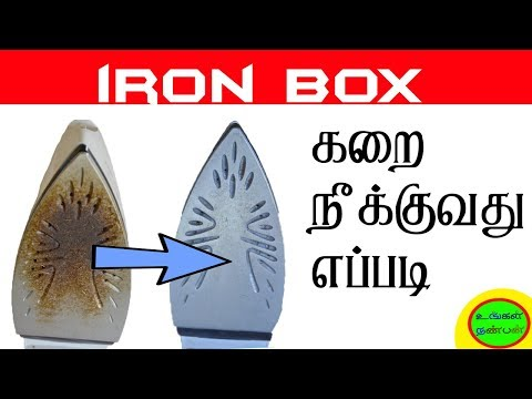 How To Clean Iron Box Bottom Easy || clean burnt iron,Remove Burnt Fabric Tamil