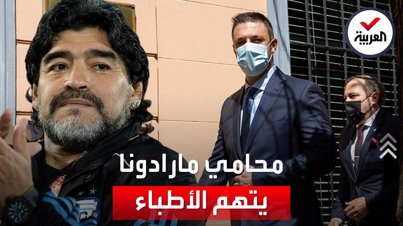 تطورات جديدة في وفاة مارادونا.. ومحاميه يتهم الأطباء  - نشر قبل 14 ساعة