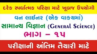 Gujarat Police Constable / Talati bharti / General Science imp question / forest guard imp / part 15