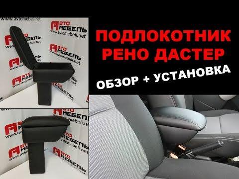 Подлокотник на Рено Дастер - обзор и установка