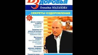 Секреты оздоровления/Малахов Геннадий Петрович. Аудиокнига.