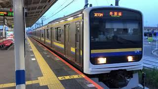 209系2100番台マリC439編成+マリC414編成上総一ノ宮発車