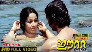 Eetta Movie Clip 9 | Sheela Offering Toddy To Kamal Hassan