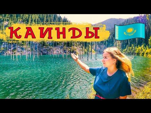 Самое МИСТИЧЕСКОЕ озеро в КАЗАХСТАНЕ - Каинды
