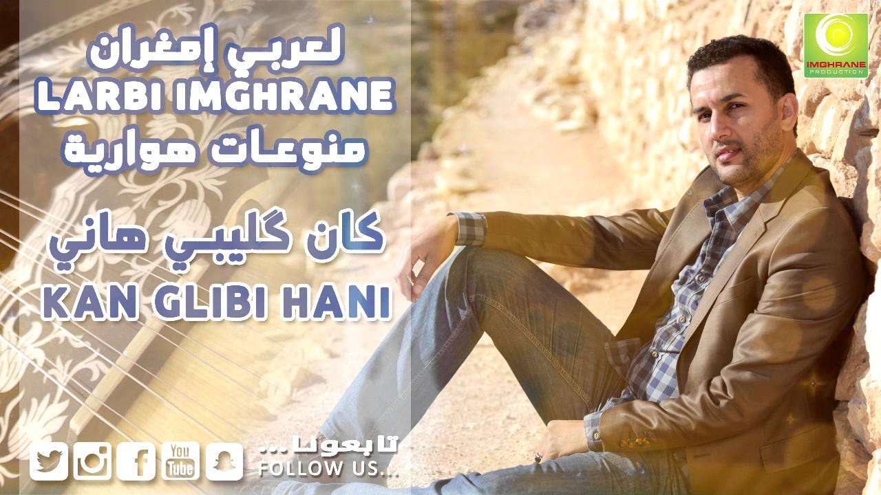 Download Larbi Imghrane - Kan Glibi Hani (Official Audio) | لعربي إمغران - كان گليبي هاني