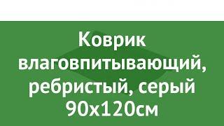 Коврик влаговпитывающий, ребристый, серый 90х120см (Vortex) обзор 22093