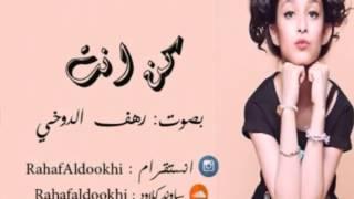 { كن انـت } بصوت رهف الدوخـي إنشـاد حمـود الخضـر