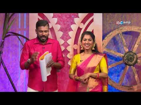 Pongal Kondattam with IBC Tamil Team | பொங்கல் கொண்டாட்டம் | 14-01-2018 - IBC Tamil TV