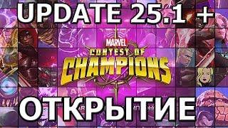 💪[STREAM] 💪UPDATE 25.1.0 + ОТКРЫТИЕ💪 Marvel : Битва Чемпионов
