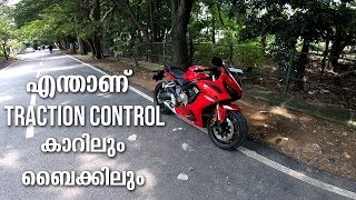 Traction Control Explained in Malayalam