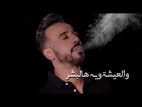 نصرت البدر و باسل العزيز - Basil Alaziz - Nasrat Albader - Rdy Lmkanich