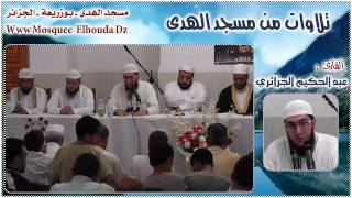 تلاوة للشيخ عبد الحكيم الجزائري