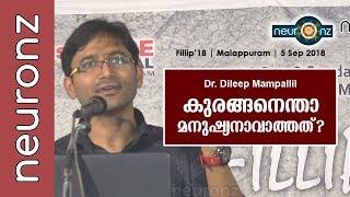 കുരങ്ങനെന്താ മനുഷ്യനാവാത്തത് ?- Dr. Dileep Mampallil