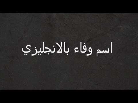 كيف تكتب اسم وفاء بالانجليزي Youtube