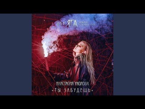 """Ты забудешь (Original Soundtrack """"ЯГА. Кошмар темного леса"""")"""