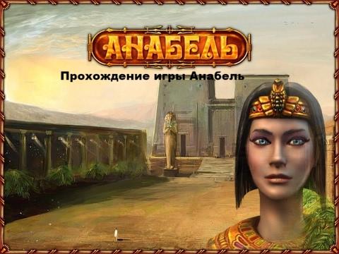 Прохождение игры Anabel - Страница 2 - Форум
