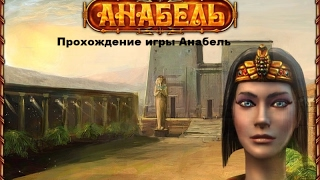 Прохождение игры Анабель  #1
