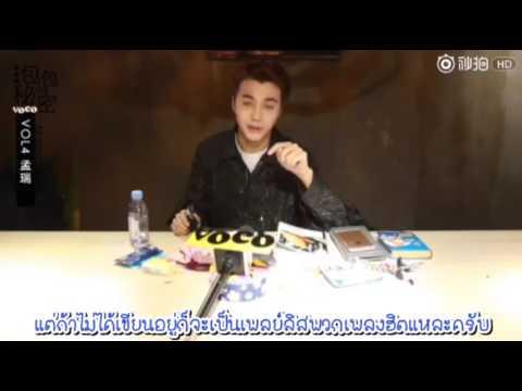 [Thaisub] Meng Rui x VOCO - อะไรอยู่ในกระเป๋าคุณชายนะ?