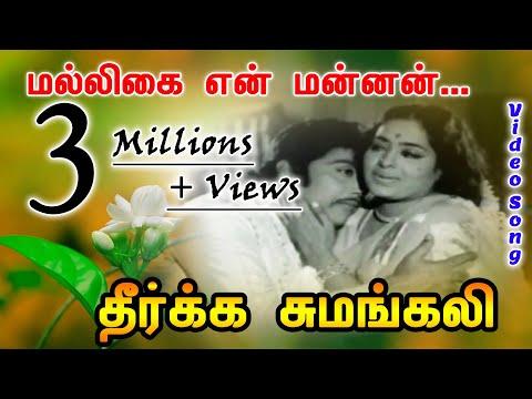Malligai En Mannan Video Song | Dheerka Sumangali | M.S.Viswanathan