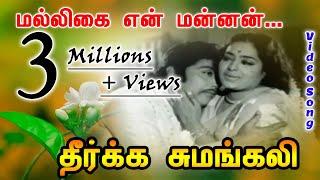 Malligai En Mannan Theerka Sumangali Tamil Movie HD Video Song