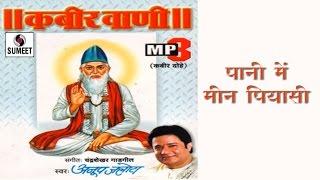 Pani Mein Meen Piyasi | Kabir Vaani | Kabir Bhajan | Anoop Jalota | Hindi