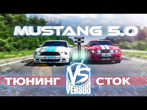 Mustang 5.0: тюнинг vs сток