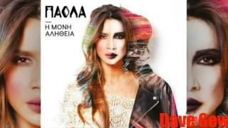 πάολα φωκά h μόνη αλήθεια   paola foka h moni alhtheia   official audio release 2013 hd hq 3d