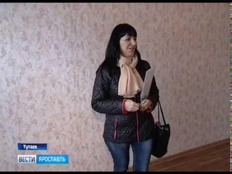 В Ярославской области жильцы аварийного дома получили ключи от новых квартир
