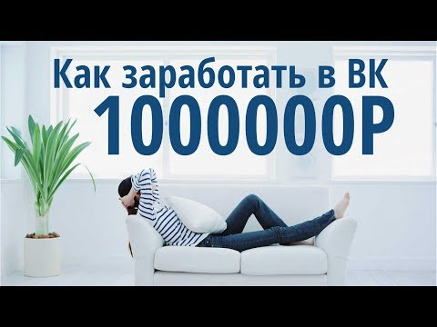 Как заработать во ВКонтакте без вложений   Как настроить рекламу в ВКонтакте