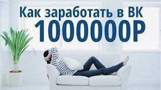Як заробити у ВКонтакте без вкладень | Як налаштувати рекламу ВКонтакте