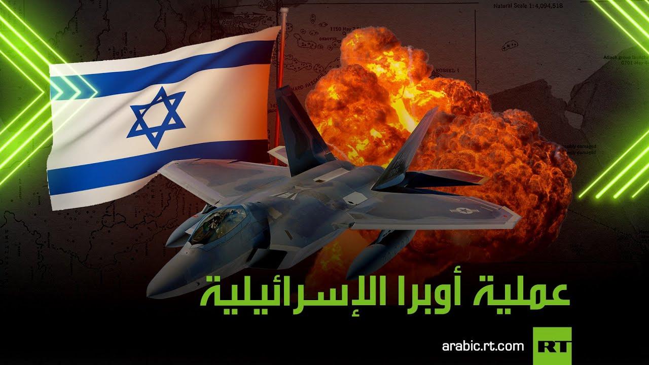 عملية -أوبرا- الإسرائيلية  - نشر قبل 3 ساعة